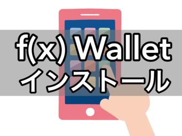 fxWalletアプリのインストール方法【Function X】