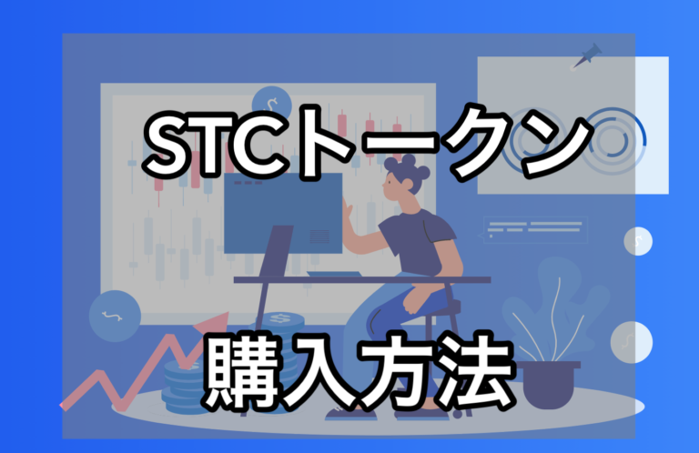 STCトークンの購入方法